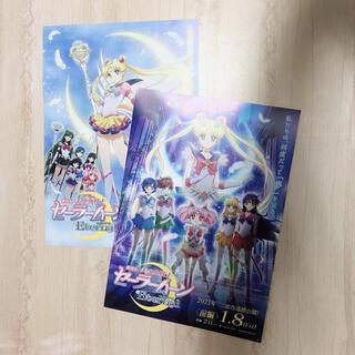 セーラームーン(セーラームーン)の【映画】美少女戦士セーラームーン Eternal  フライヤーSet(印刷物)