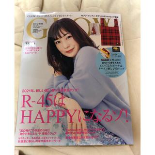 タカラジマシャ(宝島社)のGLOW 2月号増刊 雑誌のみ 付録なし(ファッション)