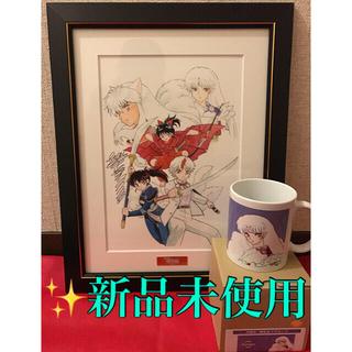 小学館 - 世界にひとつ 犬夜叉 最高級複製原画A4 少年サンデー 高橋留美子 半妖の夜叉姫