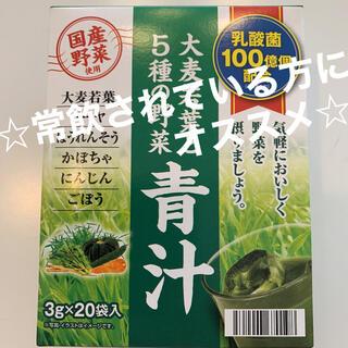大麦若葉と5種の野菜青汁 和漢本舗 人気の青汁(青汁/ケール加工食品)
