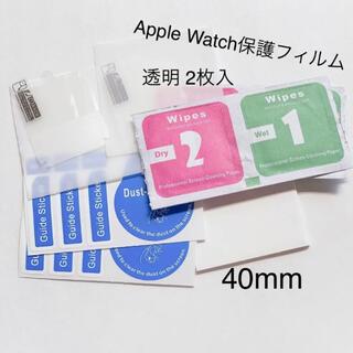 Apple Watch - アップルウォッチ 保護フィルム 保護シール 透明 Apple Watch 40