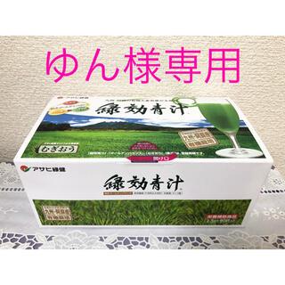 ゆん様専用☆☆☆ 緑効青汁90袋(青汁/ケール加工食品)