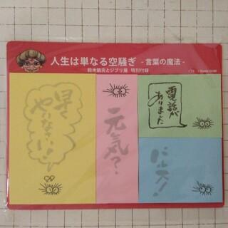 ジブリ(ジブリ)のジブリ 付箋(ノート/メモ帳/ふせん)