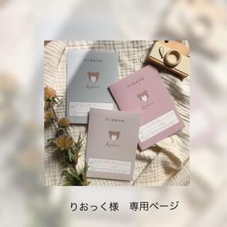 りおっく様 専用ページ(母子手帳ケース)