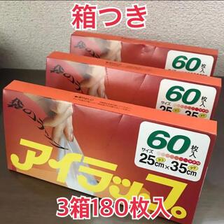 イワタニ(Iwatani)の【箱つき】アイラップ 3箱180枚入(収納/キッチン雑貨)