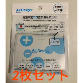 エアデザインカード airdesign 新品未開封