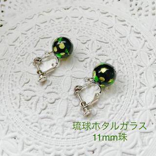 ホタルガラスのイヤリング(グリーン・11mm)