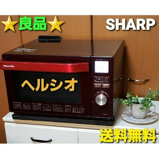 SHARP - SHARP シャープ  ヘルシオ ウォーターオーブン   AX-CX3-R