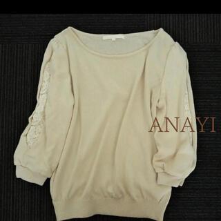 ANAYI - ANAYIアナイ 袖レースニット アイボリー 38