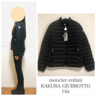 MONCLER - モンクレール キッズ 14a 今期新品未使用