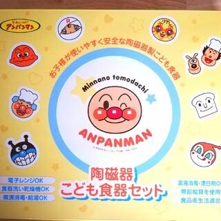 アンパンマン - アンパンマン陶磁器こども食器セット
