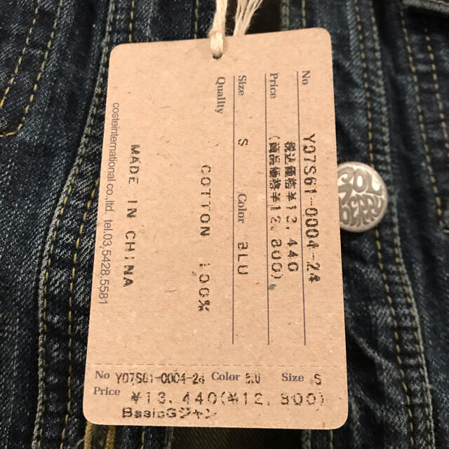Solberry(ソルベリー)の値下げ! 新品タグ付き Solberry Gジャン デニムジャケット レディースのジャケット/アウター(Gジャン/デニムジャケット)の商品写真