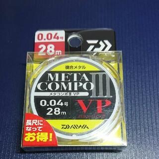 ダイワ(DAIWA)の 新品・未使用‼️ダイワ メタコンポⅢ 0.04号 28m(釣り糸/ライン)