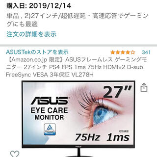 ASUS - ASUSゲーミングモニター27インチ VL278らゆ様専用