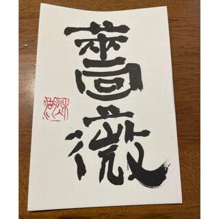 書道作品 和紙ハガキ 和インテリア(書)
