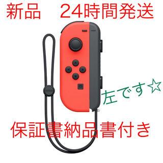 ニンテンドースイッチ(Nintendo Switch)の新品 ジョイコン 左 レッド(家庭用ゲーム機本体)