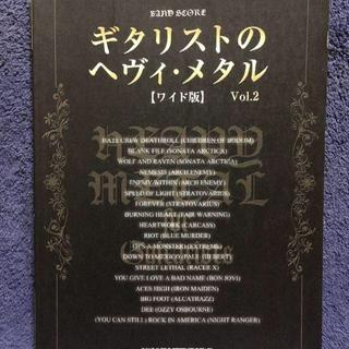 ギタリストのヘヴィ・メタルVol.2 バンド・スコア [ ワイド版 ](その他)
