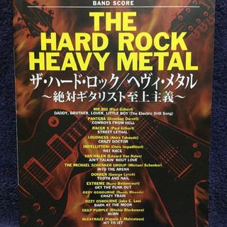 THE HARD ROCK HEAVY METAL バンド・スコア(その他)