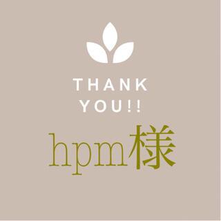 【hpm様 専用】(パンツ)