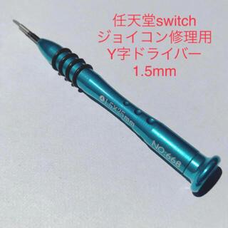 【即日発送】1.5mm Y字ドライバー☆ゲーム機 switch ジョイコン修理に(その他)