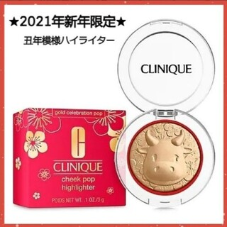 CLINIQUE - 【週末セール】クリニーク 牛 丑 ウシ チークポップ ハイライター ハイライト