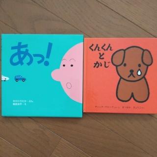 絵本2冊セット「あっ! 」中川ひろたか 「くんくんとかじ」ディック・ブルーナ
