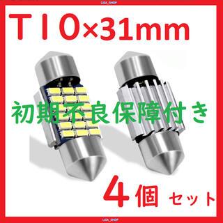T10×31mm 18SMD LEDルームランプ 31mm 無極性 4個セット(汎用パーツ)