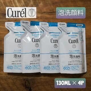Curel - ✨即購入OK✨新品✨キュレル✨泡洗顔料4個