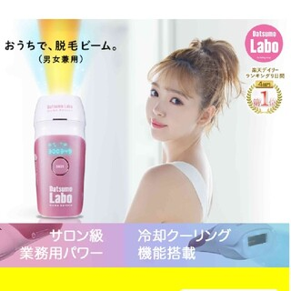 Dr.Ci Labo - 収納ポーチ+エステ券「脱毛ラボ・ホームエディション(家庭用脱毛器)」ピンク