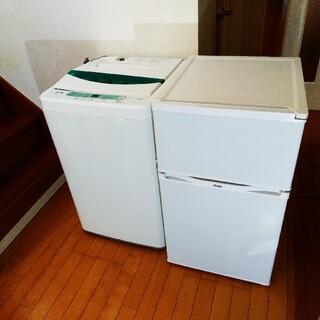 (神奈川、東京配送設置無料)冷蔵庫、洗濯機セット