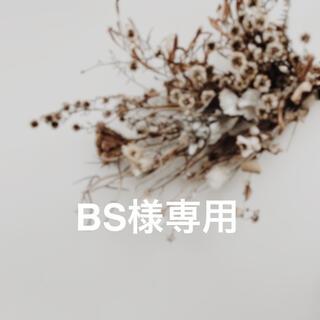 BS様専用(ジャケット/上着)