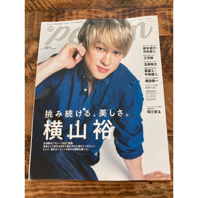TVガイド person 切り抜き エンタメ/ホビーの雑誌(アート/エンタメ/ホビー)の商品写真