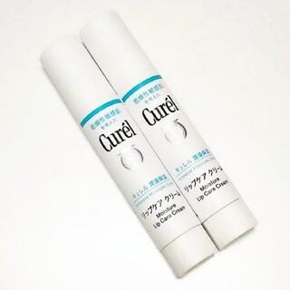 Curel - キュレル リップケア クリーム 無香料 2本セット 未使用
