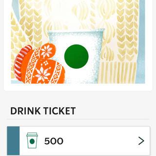 スターバックスコーヒー(Starbucks Coffee)のスタバ ドリンクチケット500(コーヒー)