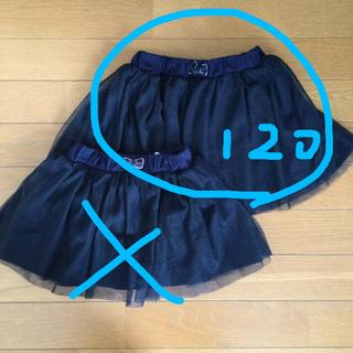 チュール スカート 120cm(スカート)