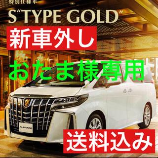 トヨタ - アルファード S´TAPE GOLD 新車外し 純正タイヤホイール4本セット