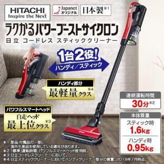 日立 - ☆HITACHI☆コードレス掃除機  らくかるパワーブースト