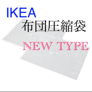 IKEA - IKEA イケア 布団圧縮袋 スパンタド 1袋2枚入り【新品 未開封】