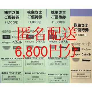 イオンファンタジー 株主優待券 6,800円分