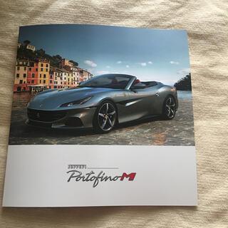フェラーリ(Ferrari)のFerrari フェラーリ ポルトフィーノM カタログ(カタログ/マニュアル)
