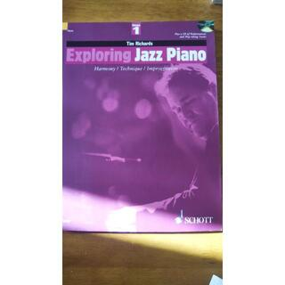Exploring Jazz Piano  1 ジャズピアノ 洋書(その他)