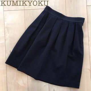クミキョク(kumikyoku(組曲))のKUMIKYOKUタックプリーツフレアスカート紺ネイビー2膝丈 23区(ひざ丈スカート)