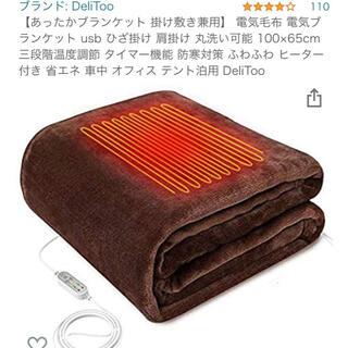 【新品】あったかブランケット♡電気毛布(電気毛布)