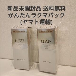 ELIXIR - 資生堂 エリクシール シュペリエル デザインタイム セラム