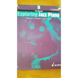Exploring Jazz Piano 2 ジャズピアノ 洋書(その他)