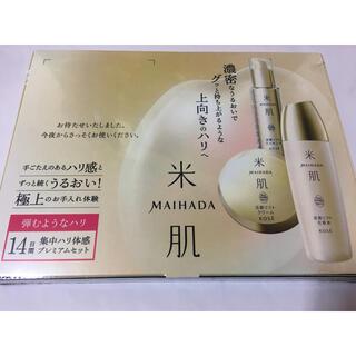 コーセー(KOSE)の米肌 MAIHADA 集中ハリ体感プレミアムセット(サンプル/トライアルキット)