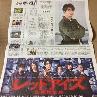 カトゥーン(KAT-TUN)の亀梨和也 読売新聞 よみほっと レッドアイズ(印刷物)