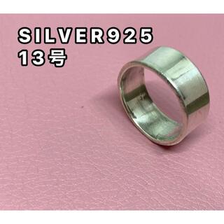 平打ち プレーン ワイド SILVER925シルバー925リング 指輪銀平打ち(リング(指輪))