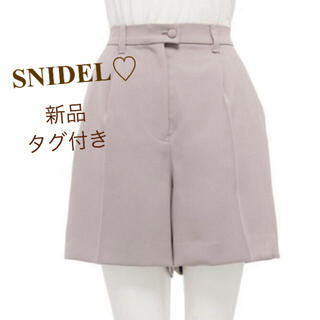 snidel - 【新品タグ付き】SNIDEL♡CELFORD♡リリーブラウン♡ショートパンツ