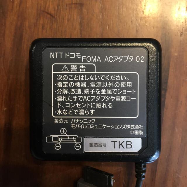 NTTdocomo(エヌティティドコモ)のFOMA ACアダプタ:ドコモ、フォーマ、充電器 スマホ/家電/カメラのスマートフォン/携帯電話(バッテリー/充電器)の商品写真